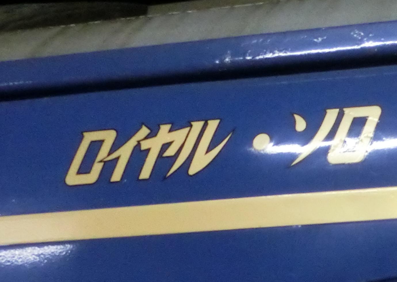 ロイヤルソロロゴ