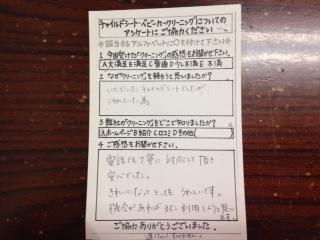 image2 アンケート(3)