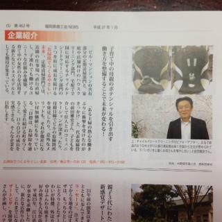 福岡県商工会ニュース1月号IMG_2066