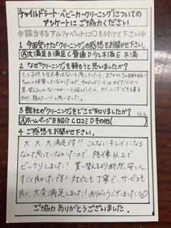 長崎県チャイルドシートクリーニングアンケート1