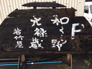 若竹屋1image1 (9)