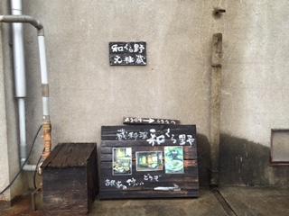 若竹屋2image2 (3)