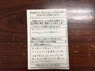 201505021アンケートimage1 (13)