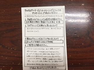 20150506アンケートimage1 (18)