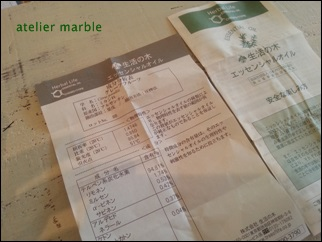 千葉県旭市 アトリエマーブル アロマセラピー アロマテラピー 精油 エッセンシャルオイル 100%天然 販売