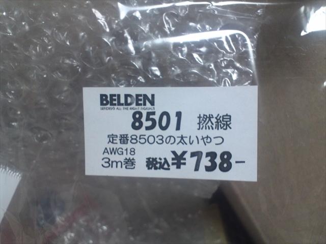 BELDEN 8501 撚線 AWG18