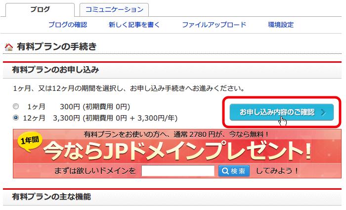 FC2 ブログ Pro (有料プラン) 申し込み、お申込み内容のご確認ボタンをクリック