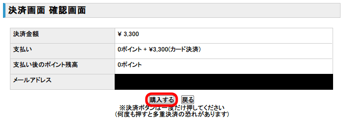 FC2 ブログ Pro (有料プラン) 申し込み、決済画面 確認画面の申し込みに内容をみて問題なければ購入するボタンをクリック