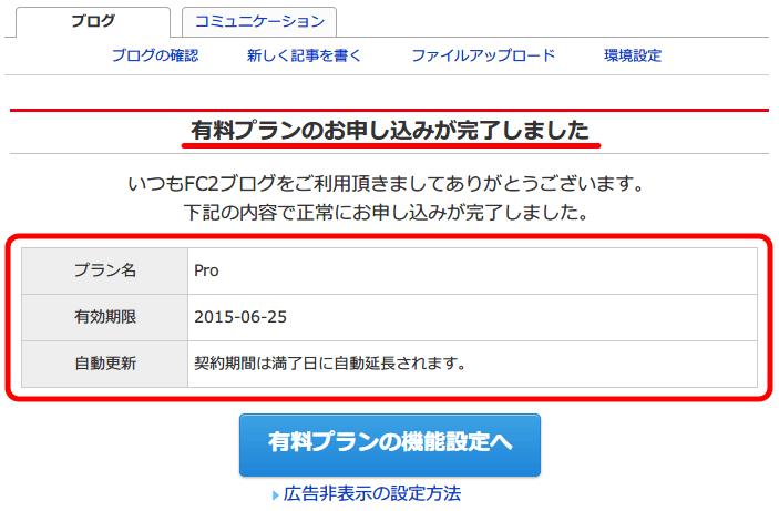 FC2 ブログ Pro (有料プラン) 申し込み、有料プランのお申し込みが完了しましたと表示され、FC2 ブログ Pro (有料プラン) の申し込み完了