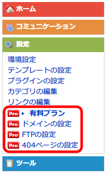 FC2 ブログ Pro (有料プラン) 申し込み内容確認、FC2 ブログ管理画面の設定メニュー欄に、Pro 有料プランの他、新たに Pro ドメインの設定、Pro FTP の設定、Pro 404 ページの設定項目が追加