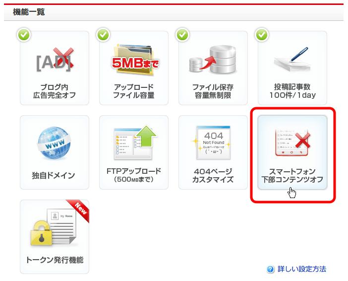 FC2 ブログ Pro (有料プラン) 申し込み内容確認、FC2 ブログ管理画面の設定 → Pro 有料プランをクリック → 機能一覧画面、スマートフォン下部コンテンツオフをクリック