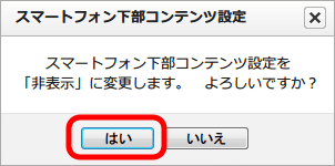 FC2 ブログ Pro (有料プラン) 申し込み内容確認、FC2 ブログ管理画面の設定 → Pro 有料プランをクリック → 機能一覧画面、スマートフォン下部コンテンツオフをクリック、非表示確認画面