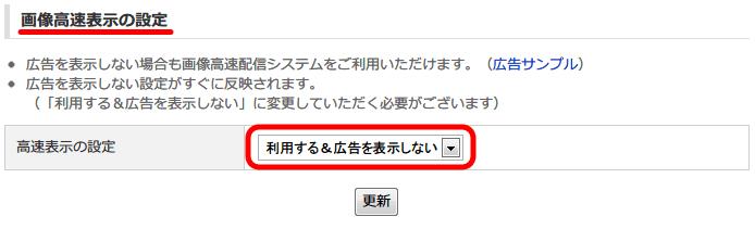FC2 ブログ 画像高速表示の設定、画像高速表示の設定が 「利用しない&広告を表示しない」 という設定から、FC2 ブログ Pro 申し込み後は 「利用する&広告を表示しない」 という設定に自動的に変更済み