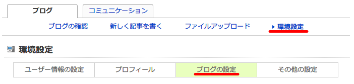 FC2 ブログ 画像高速表示の設定、FC2 ブログ 管理画面 → 環境設定をクリック