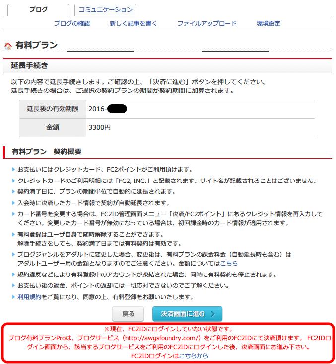 FC2 ブログ Pro 延長手続き 2015年版、FC2ID にログインしていない状態のため、念のため FC2ID にログインする