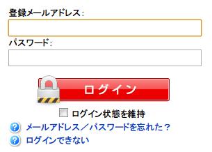 FC2 ブログ Pro 延長手続き 2015年版、FC2ID ログイン画面でメールアドレスとパスワードを入力してログインする