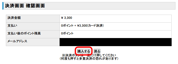 FC2 ブログ Pro 延長手続き 2015年版、決済画面 確認画面で決済金額とメールアドレスを確認して購入するボタンをクリック