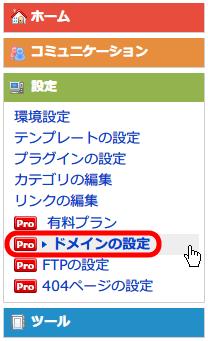 FC2 ドメイン 独自ドメイン申し込み、FC2 ブログ 管理画面の 設定 → ドメインの設定 をクリック