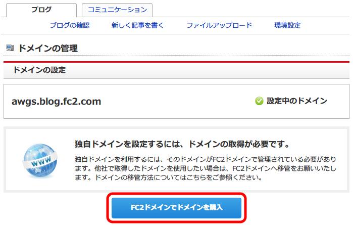 FC2 ドメイン 独自ドメイン申し込み、ドメインの管理 → ドメインの設定から FC2 ドメインでドメインを購入ボタンをクリック