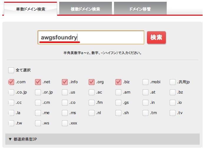 FC2 ドメイン 独自ドメイン申し込み、取得したいドメイン名を入力して検索ボタンをクリック