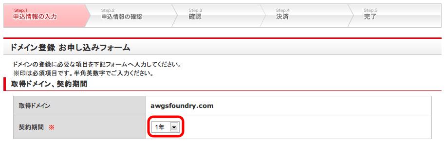 FC2 ドメイン 独自ドメイン申し込み、ドメイン登録 お申し込みフォーム画面