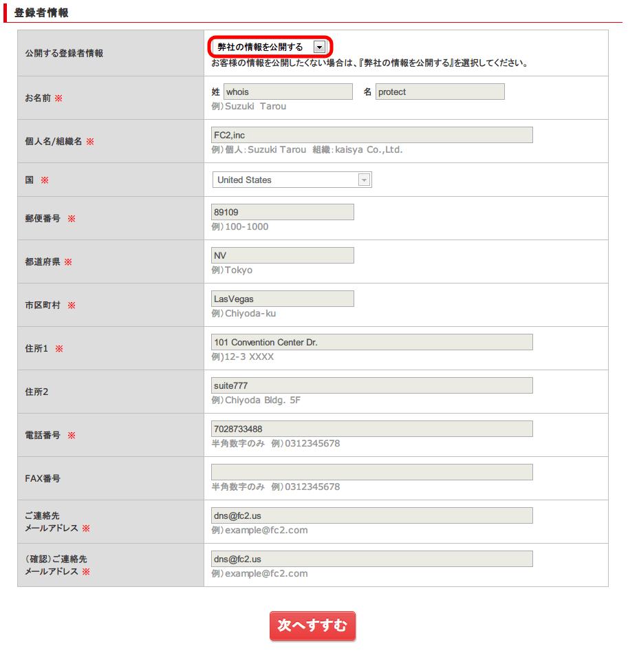 FC2 ドメイン 独自ドメイン申し込み、登録者情報