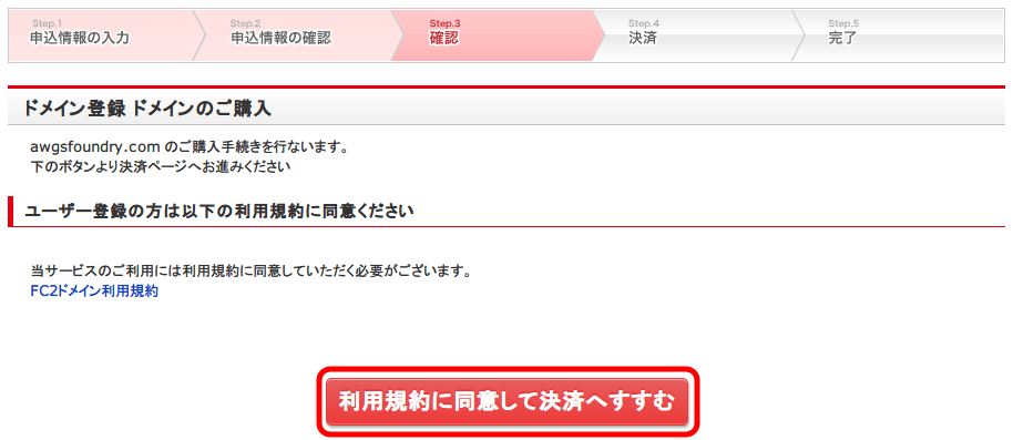 FC2 ドメイン 独自ドメイン申し込み、ドメイン登録 ドメインのご購入画面 → 利用規約に同意して決済へすすむボタンをクリック