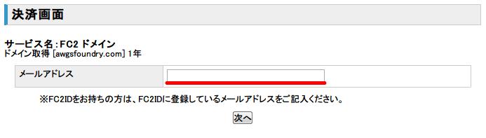 FC2 ドメイン 独自ドメイン申し込み、決済画面 → FC2ID で登録してメールアドレスを入力して次へボタンをクリック
