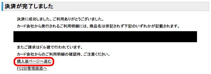 FC2 ドメイン 独自ドメイン申し込み、決済が完了しましたと表示されれば、手続き完了。購入後ページへ進むをクリック