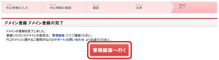 FC2 ドメイン 独自ドメイン申し込み、ドメイン登録 ドメイン登録の完了画面が表示され、独自ドメイン取得手続き完了。管理画面へ行くボタンをクリック