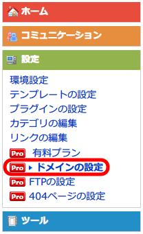 FC2 ブログ 独自ドメイン変更手続き、FC2 ブログ 管理画面 設定 → ドメインの設定 をクリック