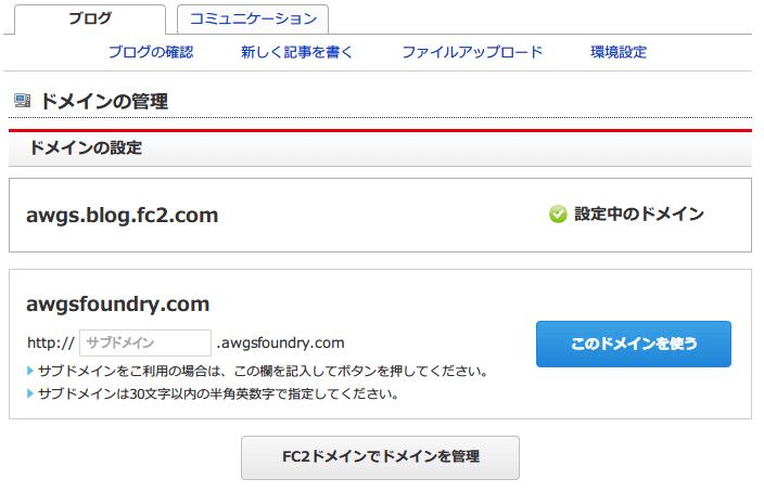 FC2 ブログ 独自ドメイン変更手続き、サブドメイン設定画面