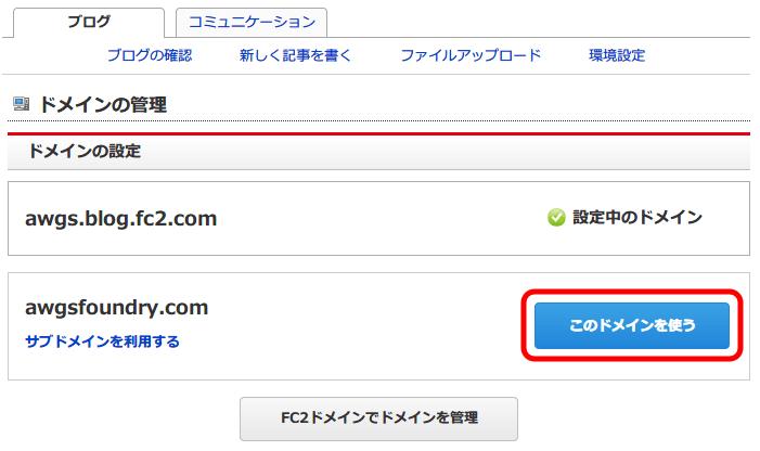 FC2 ブログ 独自ドメイン変更手続き、取得した独自ドメインにあるこのドメインを使うボタンをクリック