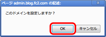 FC2 ブログ 独自ドメイン変更手続き、このドメインを設定しますか?確認画面が表示されるので OK ボタンをクリック