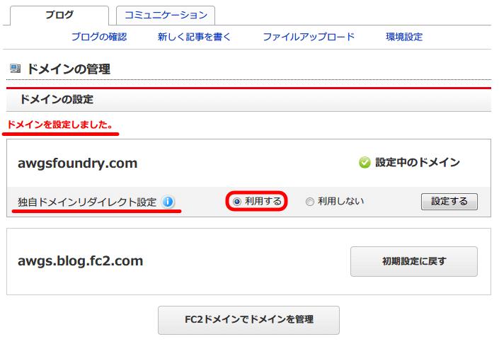 FC2 ドメイン 独自ドメインリダイレクト設定