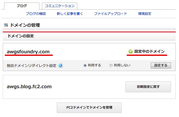 FC2 ブログ 独自ドメイン変更手続き、取得した独自ドメインに設定中のドメインになれば設定完了