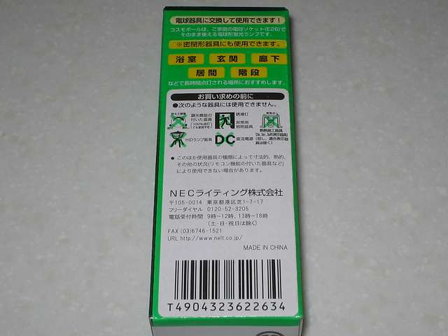 NEC 電球形蛍光ランプ D形 コスモボール 昼白色 60W相当タイプ 口金E26 EFD15EN/12-C5 パッケージ裏面