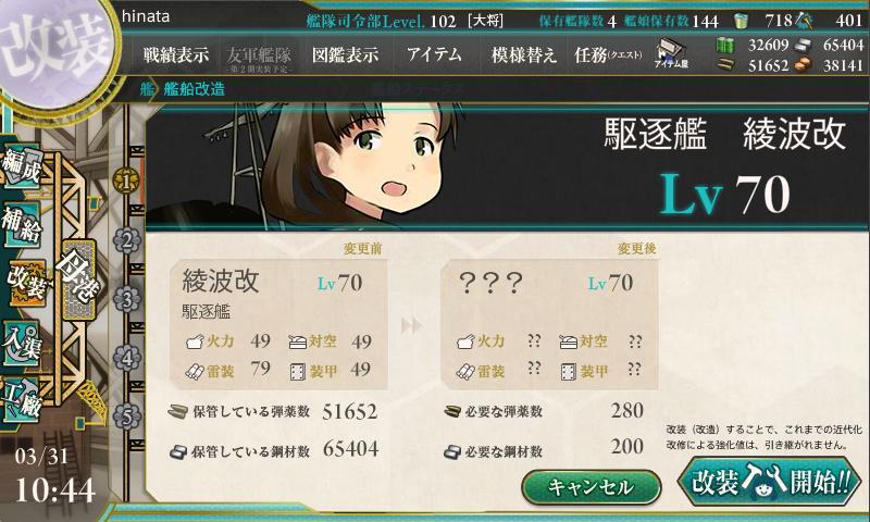 艦これ66