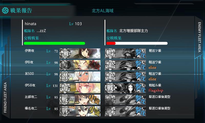 艦これ70