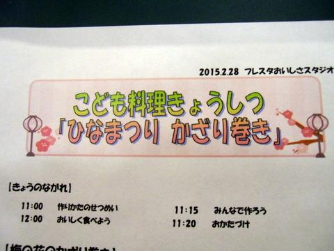 15.02.28おいしさスタジオ1