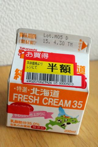 生クリーム食パン1