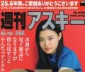 週刊アスキー最終号