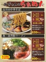 高井田三条ラーメン
