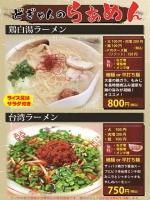 鶏白台湾ラーメン