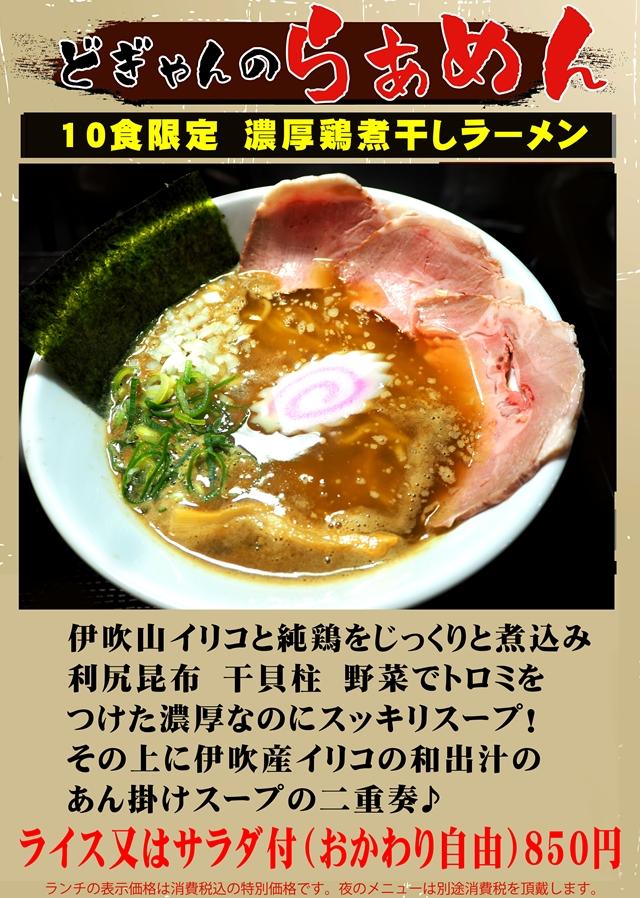 鶏白台湾ラーメン 大