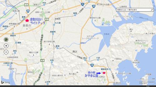 倉敷と道の駅みやま公園マッ