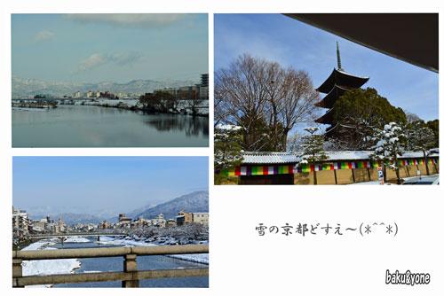 京都国道1号沿いの景色