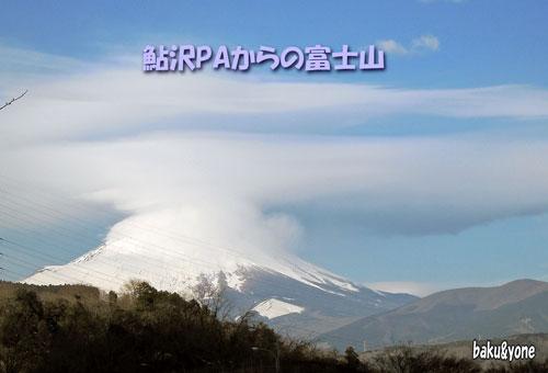 鮎沢からの富士山