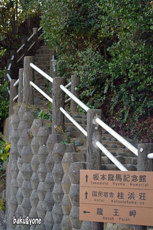 龍馬博物館への階段