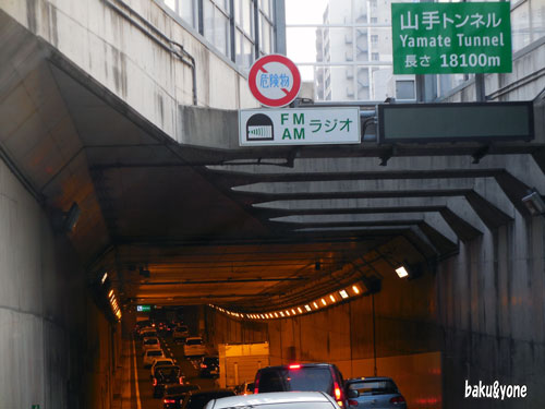 山手トンネル_003